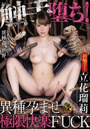 MVSD-319 Tentacles Fallen Heterogeneous Conceived To Extreme Pleasure FUCK Tachibana Ruri