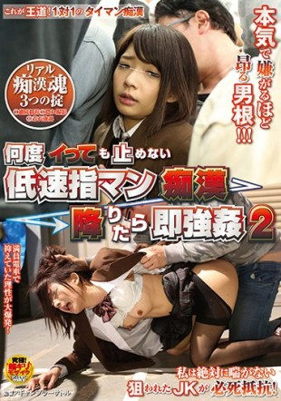 NHDTA-937 Slow Finger Man Molester When You Get Off Immediately Rape 2 That Does Not Stop Even If Many Times Say