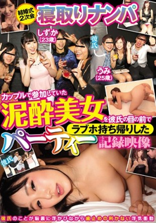 NNPJ-221 Party Record The Video That Was Rabuho Take Home A Drunk Beautiful Woman Who Participated In Nampa Couple Netori Wedding Second Meeting In Front Of The Boyfriend s Eyes