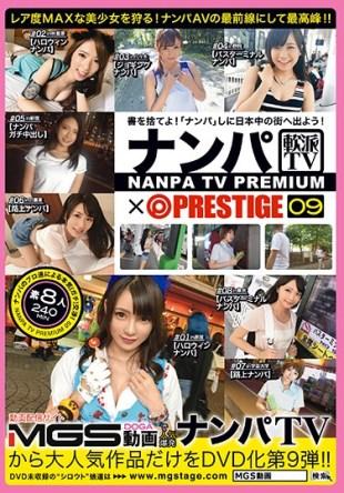 NPV-011 Reality TV PRESTIGE PREMIUM 09