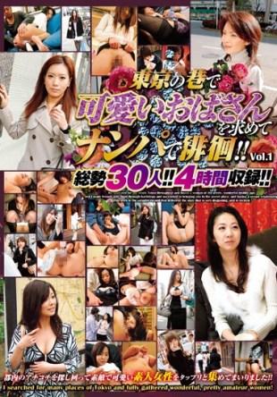 NSA-033 Wandering In Nampa Seeking Cute Aunt In Tokyo Of The Streets Vol 1