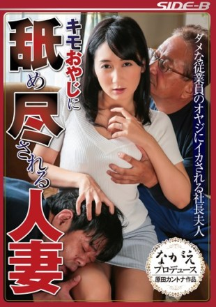 NSPS-536 President Mrs Aoi Is Squid To The Father Of A Married Woman Bad Employees Are Exhausted Licking In Liver Father Chie
