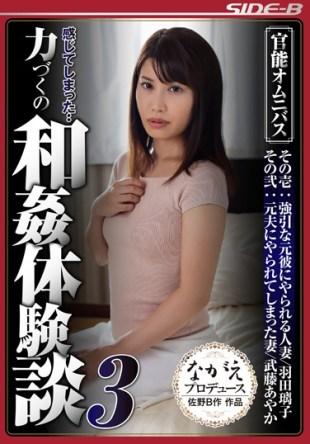 NSPS-538 I Feel The Brute Force Had Wakan Experiences 3 Haneda Riko Ayaka Muto