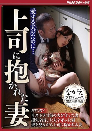 NSPS-540 Wife That Was Nestled In The Boss For Her Husband To Love