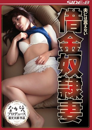 NSPS-546 Debt Slave Wife Haneda Riko Can Not Say To The Husband