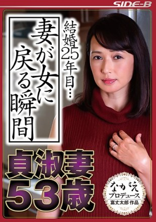 NSPS-548 Married 25 Years The Moment Chaste Wife 53-year-old Yumi Anno My Wife Back To The Woman