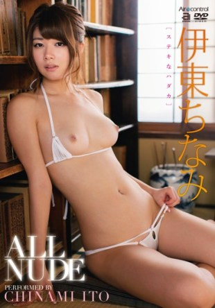 OAE-111 ALL NUDE Chinami Ito