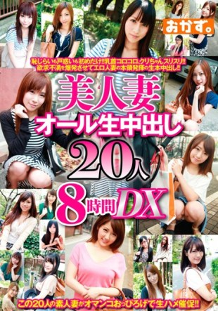 OKAX-165 Out Beautiful Wife All Students In 20 People 8 Hours DX