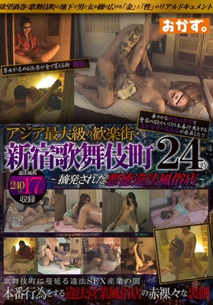 OKAX-179 At Red-light District In Shinjuku Kabukicho 24 Of Asia s Largest – Caught Has Been Vice Illegal Sex Shop –
