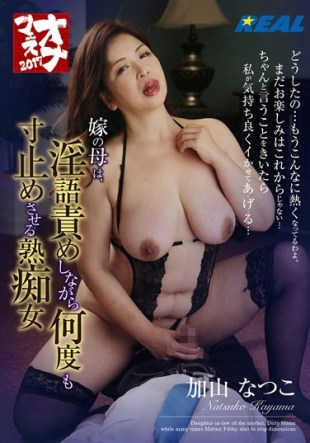 ONGP-105 Daughter-in-law Of The Mother Mature Slut To Stop Dimensions Many Times While Blame Dirty Natsuko Kayama