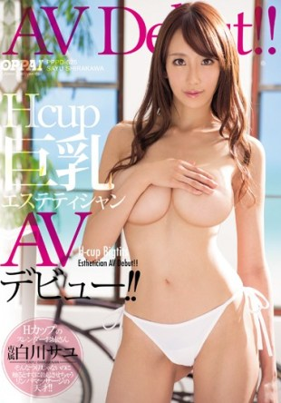 PPPD-525 Hcup Busty Esthetician AV Debut Shirakawa Plain Hot Water