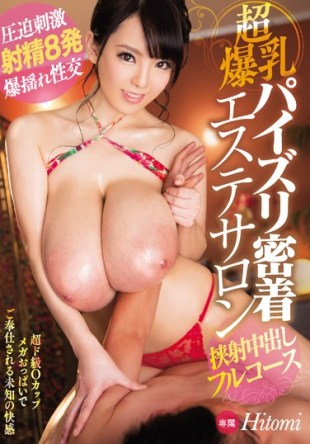 PPPD-534 Full Course Hitomi Out In An Ultra Tits Tit Adhesion Beauty Salon Kyoi