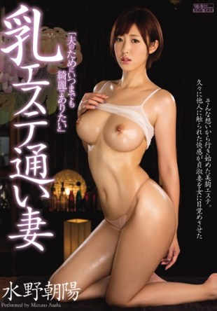 PPPD-537 Breast Este Returnable Wife Chaoyang Mizuno