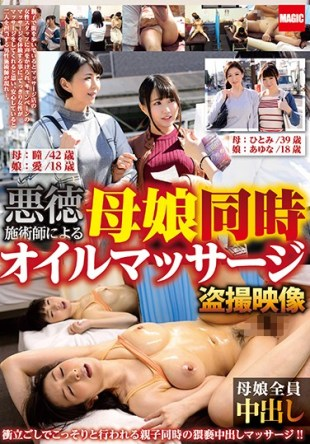 RIX-032 Mother And Daughter Simultaneous Oil Massage Voyeur Video By Unscrupulous Practitioner Nurses