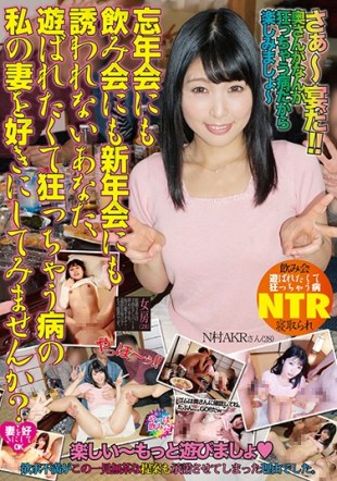 RTVN-005 Also To Be Drinking In The Year-end Party Is Not Invited To New Year s Party You Why Do Not You Have To Love My Wife Would Make Me Mad Want Played Disease Akari Shinchon