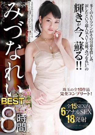RVG-039 Mizuna Rei BEST Vol 1