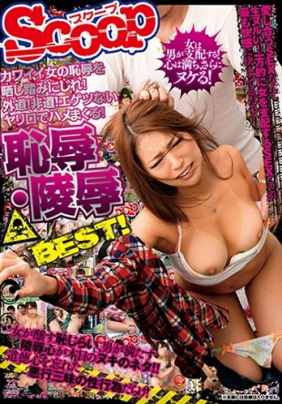 SCOP-433 Fuminijire Exposing The Cute Woman Of Shame Gedo Outrageous Egetsu Spree Saddle With No Spear Mouth Shame Humiliating BEST