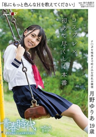 SDAB-029 Please Tell Me More Various H Tsukino Yuria 19-year-old Cosplay First Do Our 4 Production
