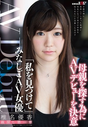 SDMU-470 Locate Me Orphan AV Actress Yuka Shiina AV DEBUT Parent Looking For The First Chapter