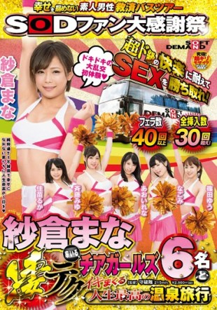 SDMU-482 Kachitore The SEX Withstood The Amateur Male Relief Bus Tour Super-de-grade Pleasure That Does Not Grasp The SOD Fan Large Thanksgiving Happy Mana Sakura Led By Terrible Tech Cheerleader s Six And Life Best Hot Spring Trip Spree