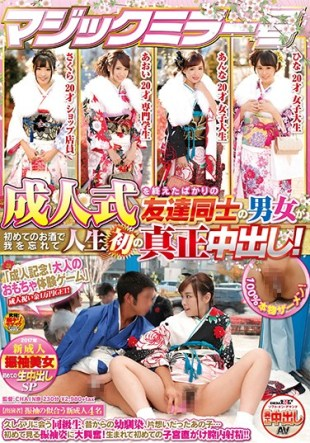 SDMU-490 Men And Women Of Each Other Friends Just Finished A Magic Mirror Issue Coming-of-age Ceremony Is Out For The First Time Of The Drink To Forget Our Life s First In Authenticity In