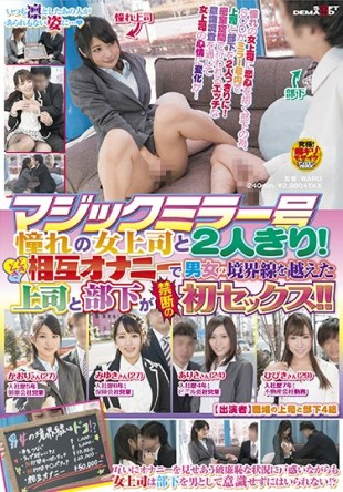 SDMU-495 Longing Of The Woman Boss And Two People Alone With No Magic Mirror Pounding Boss Beyond The Men And Women Of The Border In Mutual Masturbation And Subordinates First Sex Forbidden