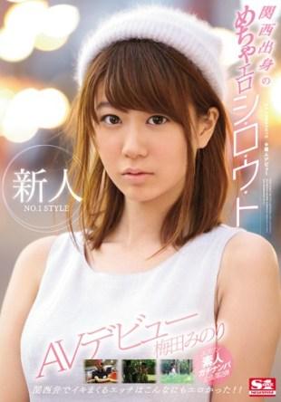SNIS-837 Rookie NO 1 STYLE Kansai Born Mecha Eroshi And Russia Woo – Minori Umeda AV Debut