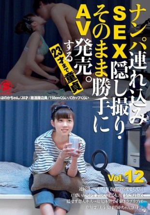 SNTH-012 Nampa Tsurekomi SEX Hidden Camera As It Is Freely AV Released The Virgin Until The 23-year-old Vol 12