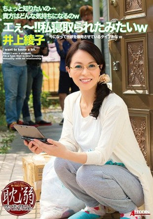 SPRD-932 Ee I Netora Was Like W Ayako Inoue