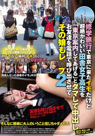 SVDVD-581 The Transcendence Cute Countryside School Girls I m Potatoes That Came To Tokyo In The School Trip Pies And Lumps As I ll Be Tokyo Guide The Daughter To Call Your Friends On The Phone And Les Flop 2