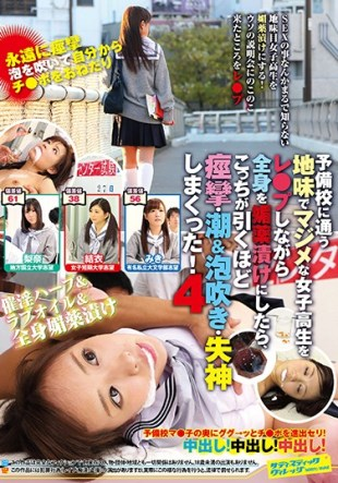 SVDVD-583 Once You Have The Whole Body To The Aphrodisiac Pickles While Les Up The Sober And Serious Schoolgirl To Attend Prep School Here Is Earnestly About Convulsions Tide And Foam Blowing Fainting Draw Four