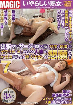 TEM-045 Many Times Racy Place A Business Trip Massage Was Terminated In Microphone Verge Stimulated Married Woman To Crave Out During Insertion Offer Their Own Extended Seven