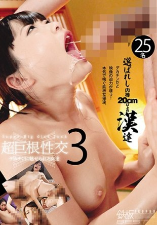 TOMN-078 Girls 3 To Be Fascinated By The Cock Fuck Big Penis