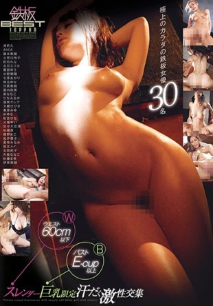 TOMN-079 Waist 60cm Below Bust E-cup Or More Slender Big Tits Limited Sweaty Intense Sexual Intercourse Collection