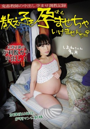 TSMS-047 Do You Let Conceived A Student Shion-chan – 9 Months