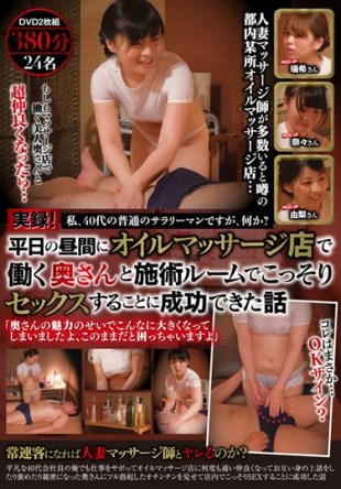 TURA-257 I But Is An Ordinary Office Workers In Their 40s Something Reality Story That Could Be Able To Sneak Sex In The Treatment Room With His Wife To Work In The Oil Massage Shop On Weekdays During The Day It Has Become So Big Because Of The Charm Of His Wife We Are In Trouble With It As It Is