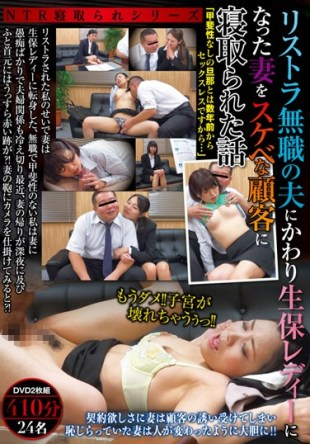 TURA-258 Because The Husband Without Resourcefulness Is Sexless From A Few Years Ago NTR Netora Been Series Story That Cuckold Wife Became Life Insurance Ready To Lewd Customer Changes To The Husband Of The Restructuring Unemployed