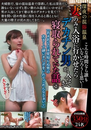 TURA-264 I m Sorry To Put A Hard Ji Port And Would Think Wife Only Go Big Penis Man Came Netora Which Do Was Talk 2 Ah Entered Once You ve Bathing Of Your Stranger Large Nobody If Late-night Mixed Bathing This Time Nasaii