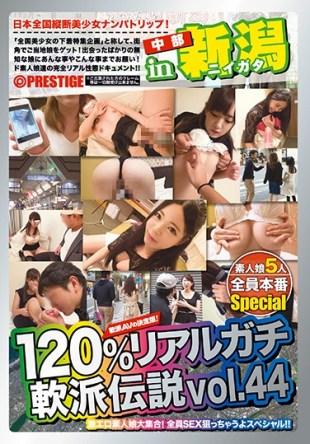 TUS-044 120 Riarugachi Flirt Legend Vol 44
