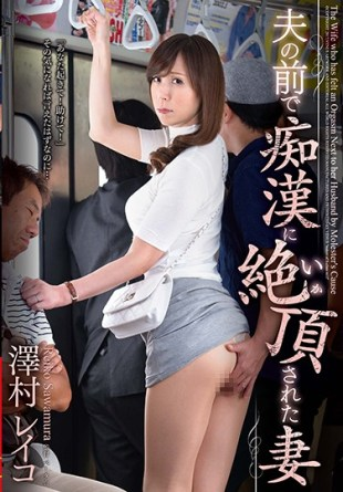 VEC-238 Climax To Molester In Front Of The Husband squid Has Been Wife Sawamura Reiko
