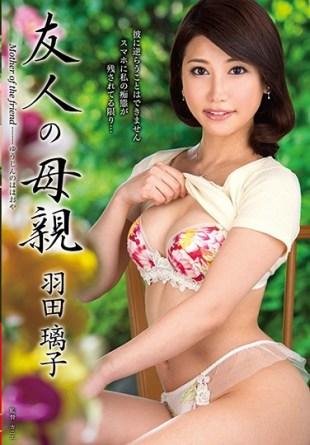 VEC-239 Friend s Mother Haneda Riko