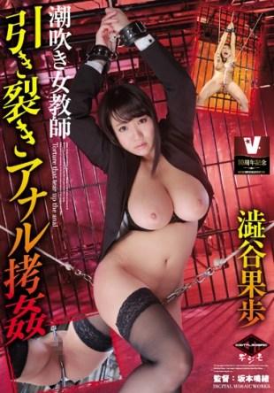 VICD-345 V 10 Anniversary Squirting Woman Teacher Tear Anal Torture Rape Kaho Shibuya