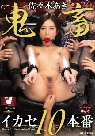 VICD-346 V 10 Anniversary Devil Harnessed 10 Production Aki Sasaki