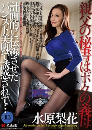 WPE-59 Father Of The Secretary Is My Mother-in-law Rika Suwon