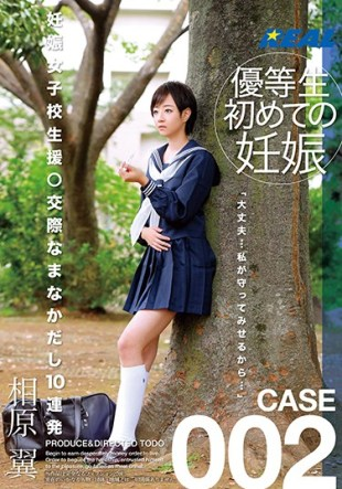 XRW-252 Pregnant School Girls Assistance Dating s A Namanaka 10 Barrage Tsubasa Aihara