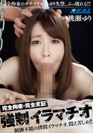 XRW-255 Full Restraint TPE Force Deep Throating Yuri Momose