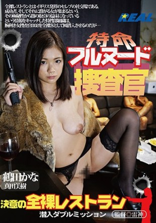 XRW-260 Naked Restaurants Infiltrate Double Mission Of The Mission Full Nudity Investigator Determination