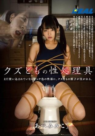 XRW-261 Scum Sex Processing Tool AbeMikako