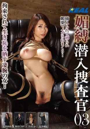 XRW-263 Woman Of The Go-getter That Kobibaku Undercover Investigator 03 Is Constrained Expose Oneself To Ridicule