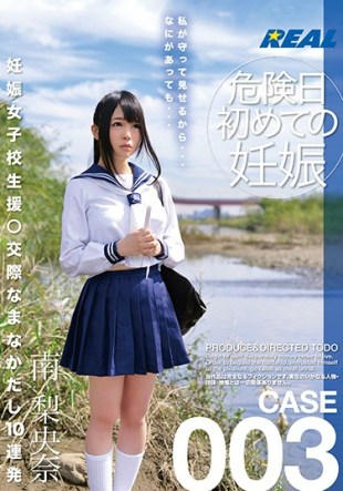 XRW-270 Pregnant School Girls Assistance Dating s A Namanaka 10 Barrage Riona Minami
